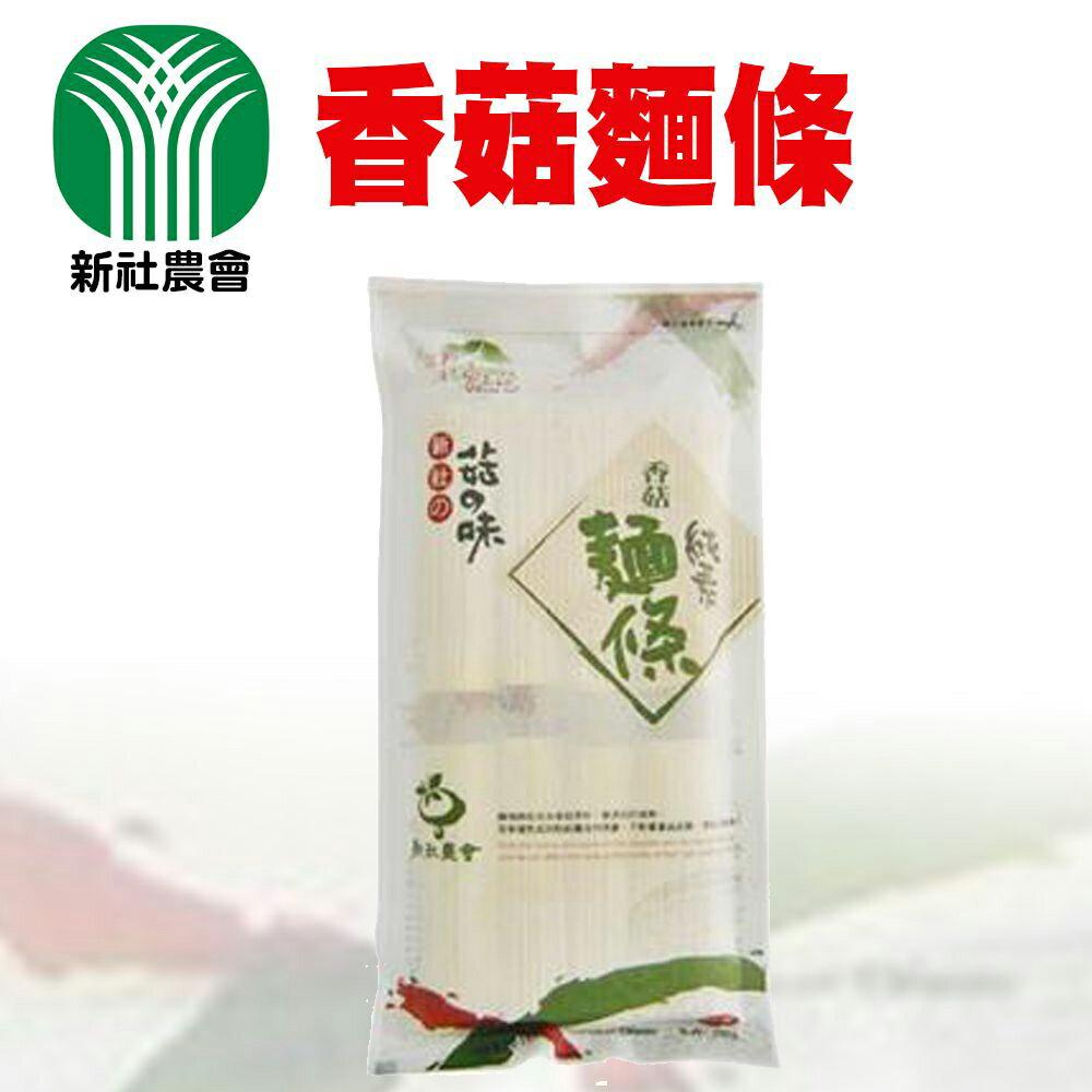 【新社農會】香菇麵條-300g-包 (3包一組)