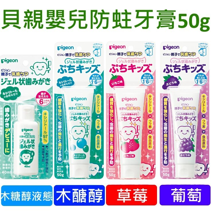 【寶貝樂園】貝親嬰兒防蛀牙膏50g