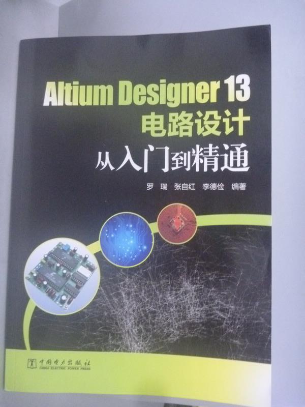 ~書寶 書T1/電腦_WGU~Altium Designer 13電路 從入門到精通_李德