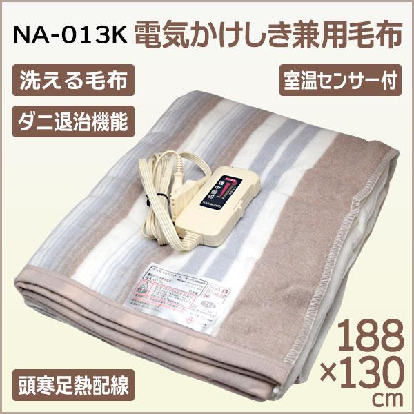 【現貨】日本原裝進口 Sugiyama 可水洗電熱毯 Nakagishi NA-013K (雙人)【星野日貨】