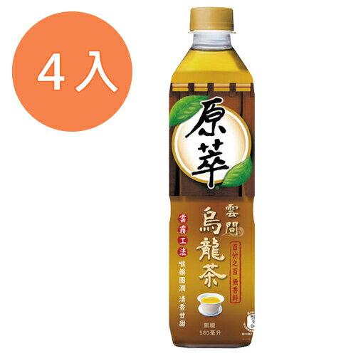 原萃 雲間烏龍茶 580ml (4入)/組