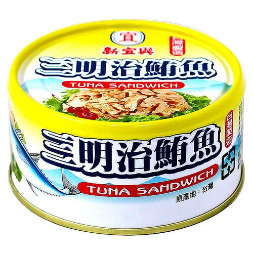 新宜興 三明治鮪魚 170g