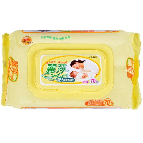 麗莎 嬰兒潔膚柔濕巾-有蓋 70抽