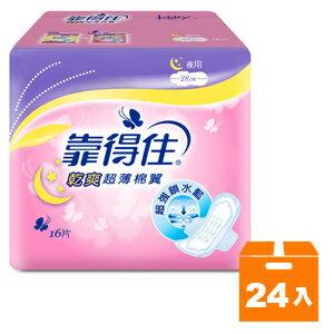 靠得住 乾爽 超薄棉翼 衛生棉 夜用 28cm (16片x24包)/箱