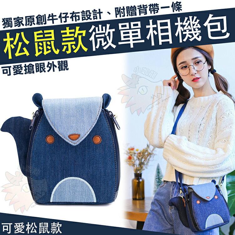【小咖龍】 松鼠款相機包 微單 收納包 攝影包 松鼠 防潑水 Nikon J2 J3 J5 Canon EOS M M2 M3 M5 M10