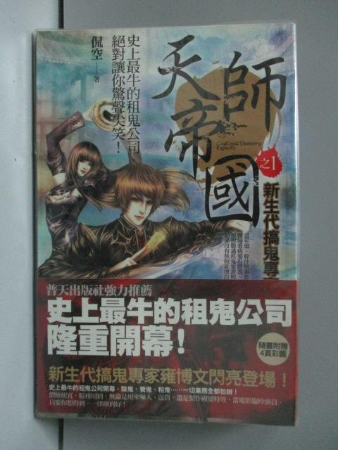 【書寶二手書T1/一般小說_LJJ】天師帝國之1-新生代搞鬼專家_侃空