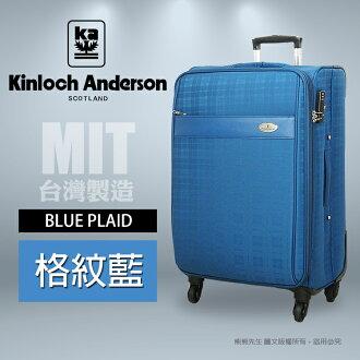 《熊熊先生》Kinloch Anderson金安德森 可加大 旅行箱/行李箱/商務箱 24吋 KA-154202 海關鎖