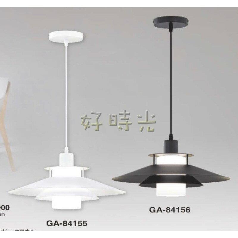 好時光~吊燈 1燈 單燈 藝術燈 美術燈 吸頂燈 天花板燈 白色 黑色 適用餐廳 餐桌 臥室 金屬 玻璃 E27