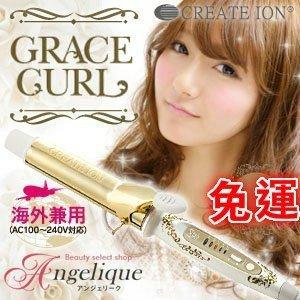 CREATE ION 日本負離子金色法式電棒捲/電熱捲髮棒CIC-W72010N電捲棒 Grace Curl