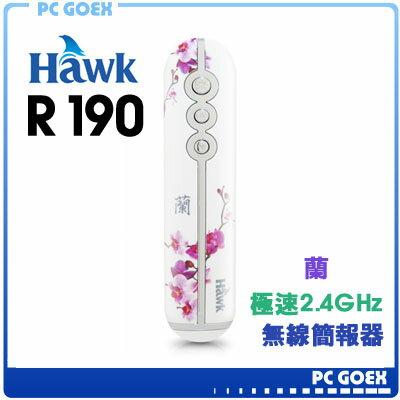 Hawk R190 極速2.4GHz 無線簡報器 蘭 ☆pcgoex 軒揚☆