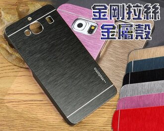 ☆三星Galaxy A7 A7000 | A5 A5000 |A3 A3000 金剛拉絲手機殼 Samsung 三星 A5 A7 A3金屬殼 保護殼