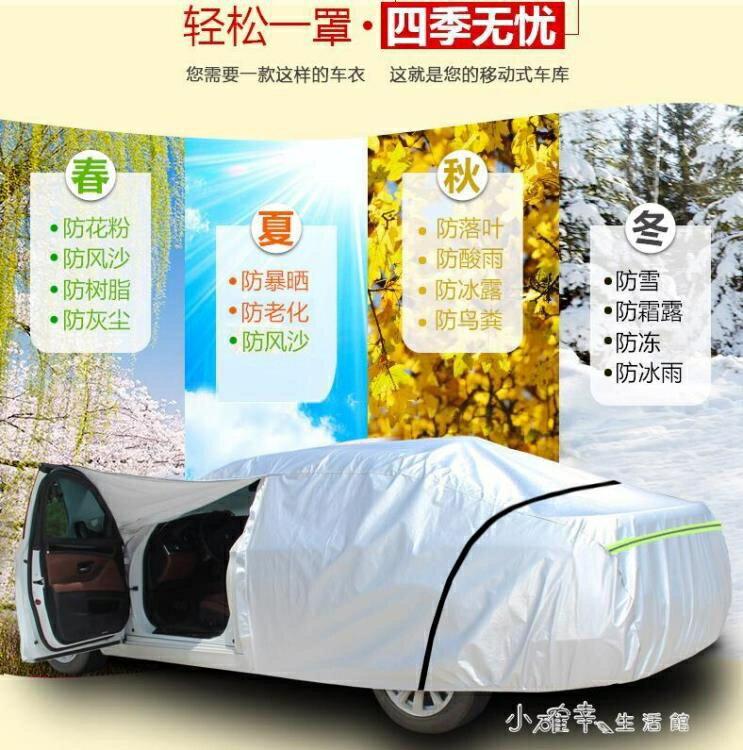 車衣遮陽專用于吉利帝豪gs gl博越遠景X6 x3汽車車衣車罩防曬防雨 卡洛琳精品 領券下定更優惠