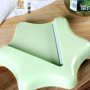 美麗大街【BF527E22】創意粘牆六芒星開瓶器開罐頭器廚房省力擰蓋器防滑擰瓶器
