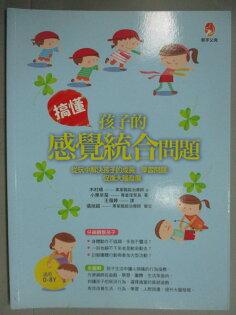 【書寶二手書T1/親子_ZBE】搞懂孩子的感覺統合問題_木村順