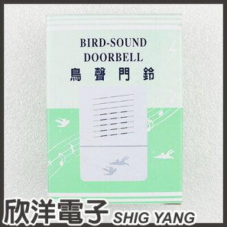 ※ 欣洋電子 ※ 鳥聲門鈴 AC110V (FW-116)