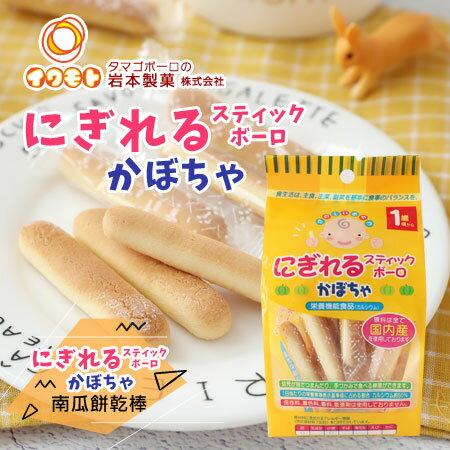 日本 岩本 南瓜餅乾棒 35.4g 南瓜餅乾 餅乾棒 餅乾 南瓜蛋酥棒 蛋酥 嬰兒餅乾 幼兒 日本餅乾【N103066】