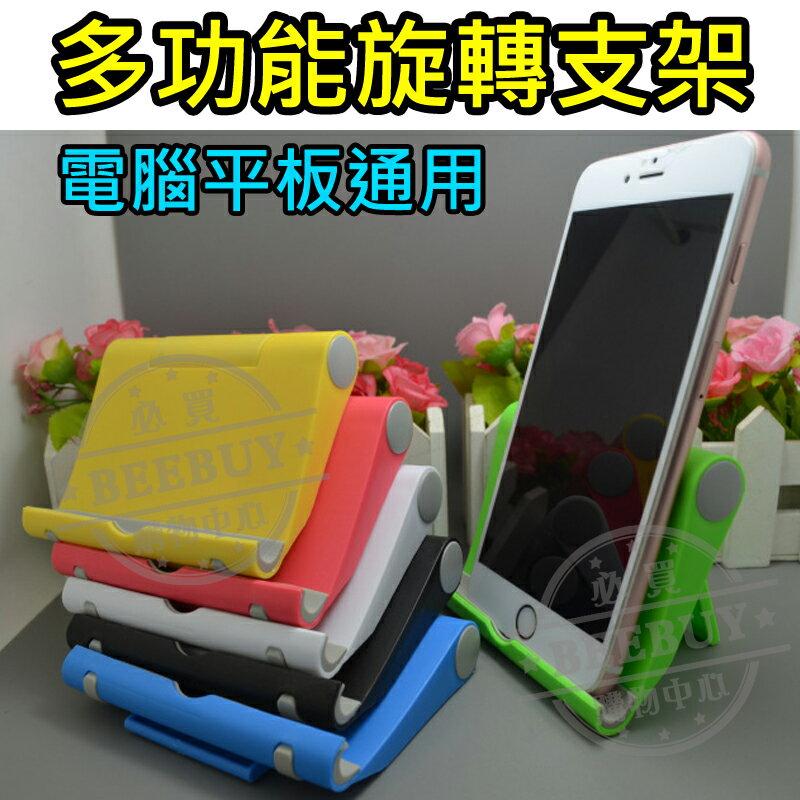 【BEEBUY】多功能手機通用支撐架/手機固定架/手機座/平板支架/懶人架/手機座/名片架/可旋轉/手機架
