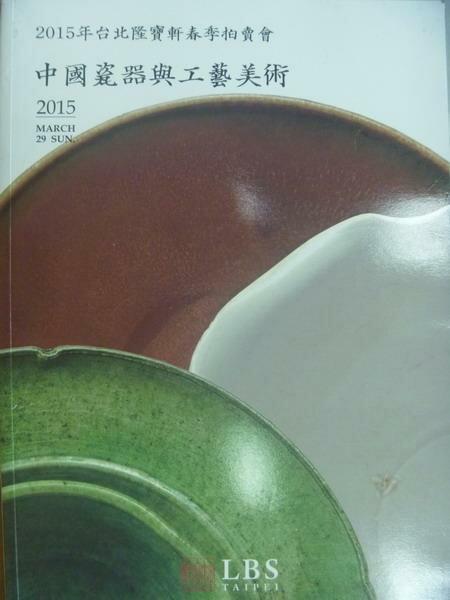 【書寶二手書T9/收藏_QJH】LBS_中國瓷器與工藝美術_2015/3/29_隆寶軒