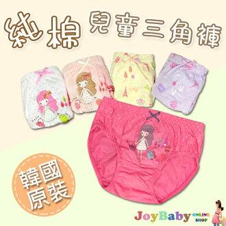 兒童內褲三角褲 韓國寶寶純棉內褲-旅行女孩系列-JoyBaby