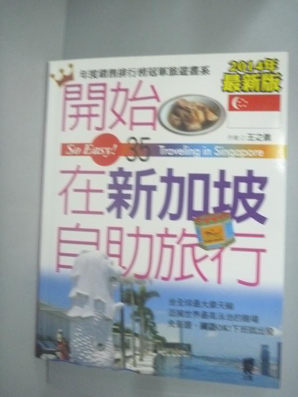 ~書寶 書T3/旅遊_ZCV~開始在新加坡自助旅行_王之義