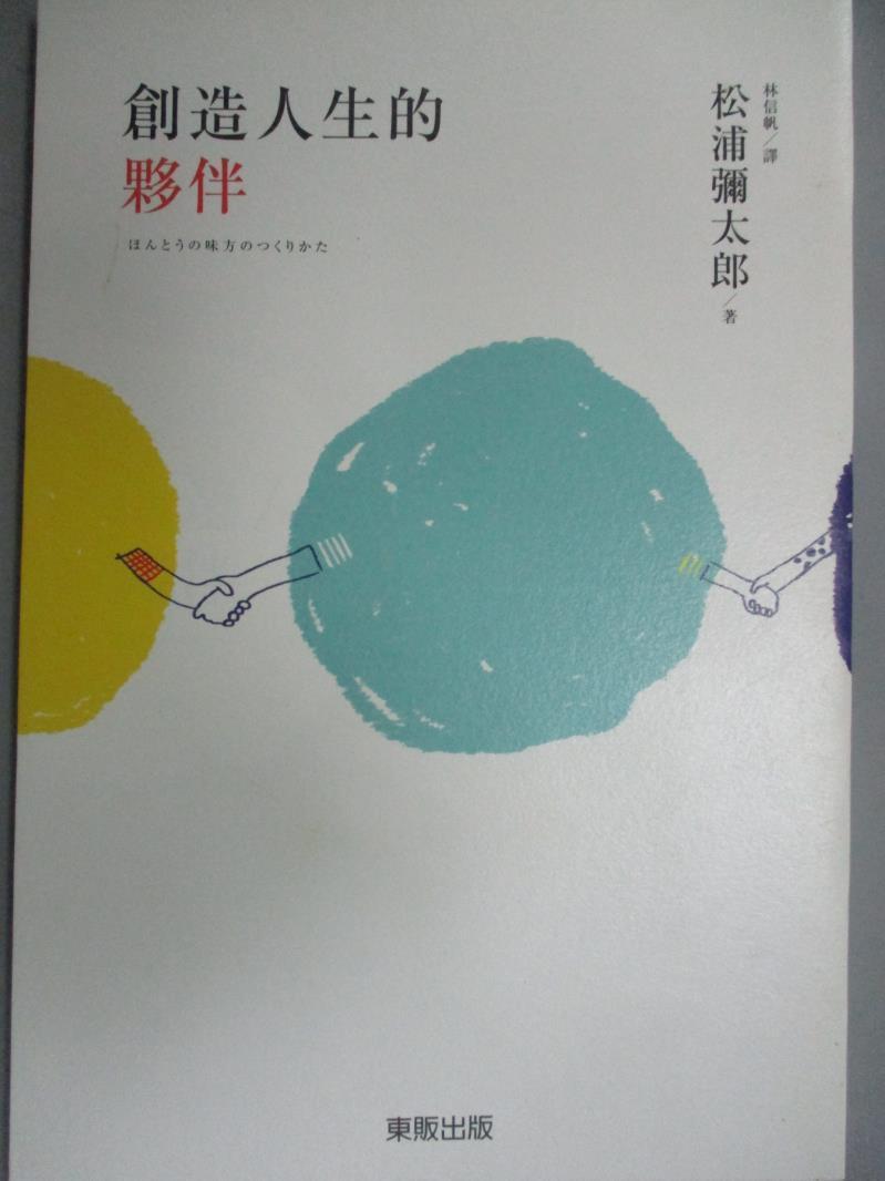 【書寶 書T3/心靈成長_NIC】創造人生的夥伴_松浦彌太郎