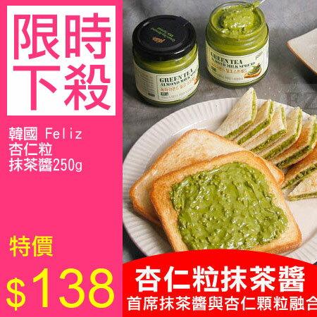 韓國 Feliz 菲立士 杏仁粒抹茶醬 250g 抹茶牛奶醬 杏仁抹茶醬【N101808】