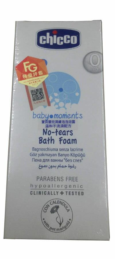 chicco 寶貝嬰兒潤膚泡泡浴露 200ml 『121婦嬰用品館』