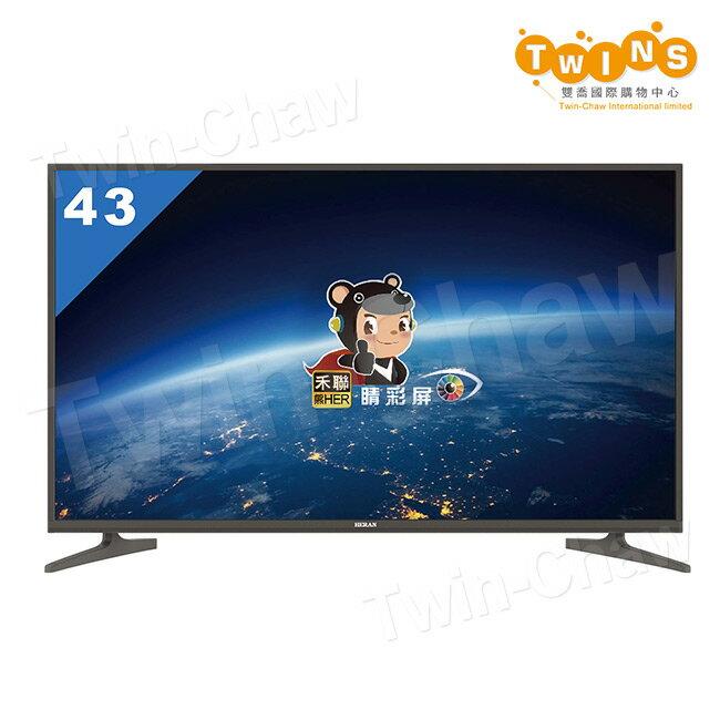 【禾聯HERAN】43吋4K 智慧聯網 LED液晶顯示器/電視-視訊盒(HC-43J2HDR-MI5-C01)