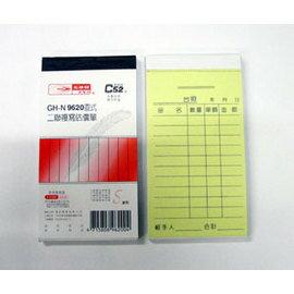 光華 GHN-9620 二聯直式非碳紙複寫估價單 -20本入 / 包