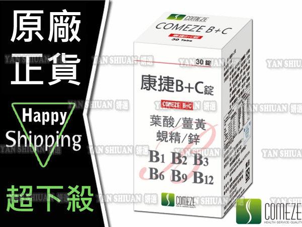 【姍伶】COMEZE康澤 康捷B+C錠 (添加 葉酸、蜆精、薑黃、鋅) (30粒/瓶)
