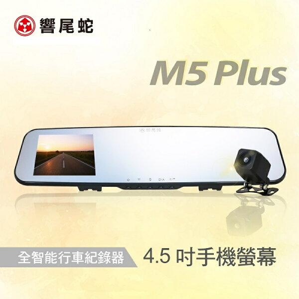 32G卡+三孔擴充座響尾蛇M5Plus前後雙鏡頭防眩光後視鏡+行車記錄器+倒車顯影1