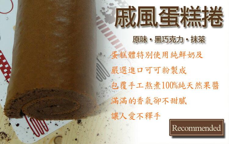 【威廉烘焙】戚風蛋糕捲(原味/黑巧克力/抹茶)(450g, 1入/盒)