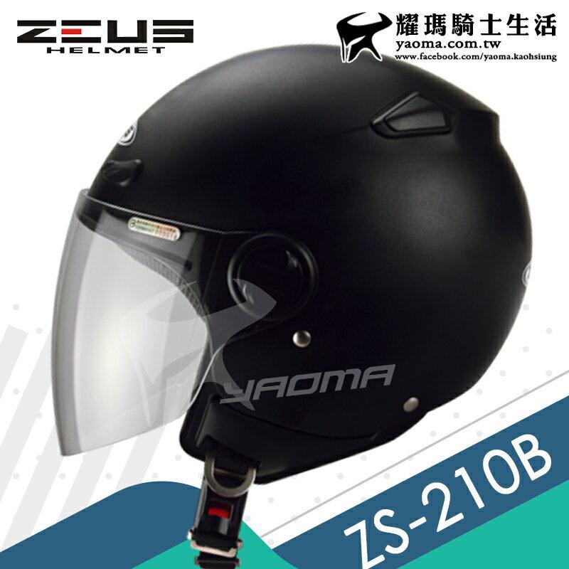ZEUS安全帽 ZS-210B 素色 平光黑 消光黑 輕巧休閒款 半罩帽 小帽款 ZS 210B 耀瑪騎士生活機車部品