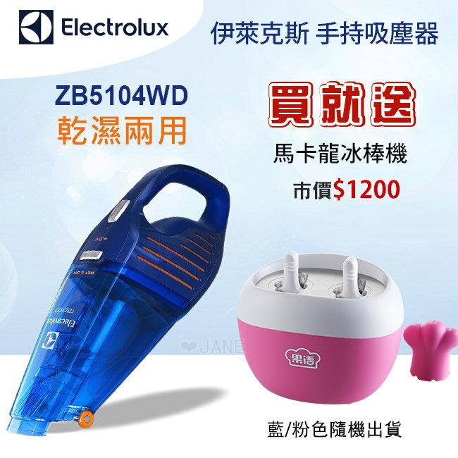 【送 馬卡龍冰棒機】ZB5104WD / ZB-5104WD  Electrolux 伊萊克斯旋風手持吸塵器
