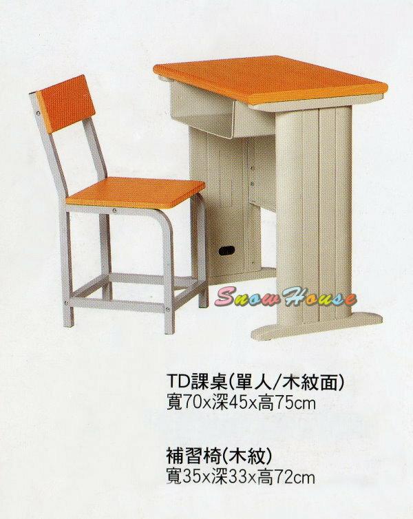 ╭☆雪之屋居家生活館☆╯AA079-11 TD單人課桌/補習班桌/書桌/安親班桌 大特價 木紋色/*不含椅