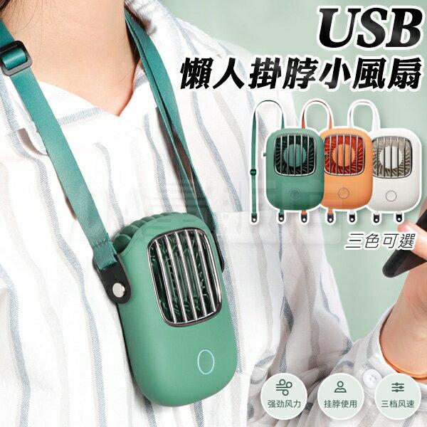 復古掛脖風扇 電扇 [送退熱貼] 充電風扇 懶人風扇 頸掛風扇 直吹式 免手持 隨身風扇 USB充電 夏日