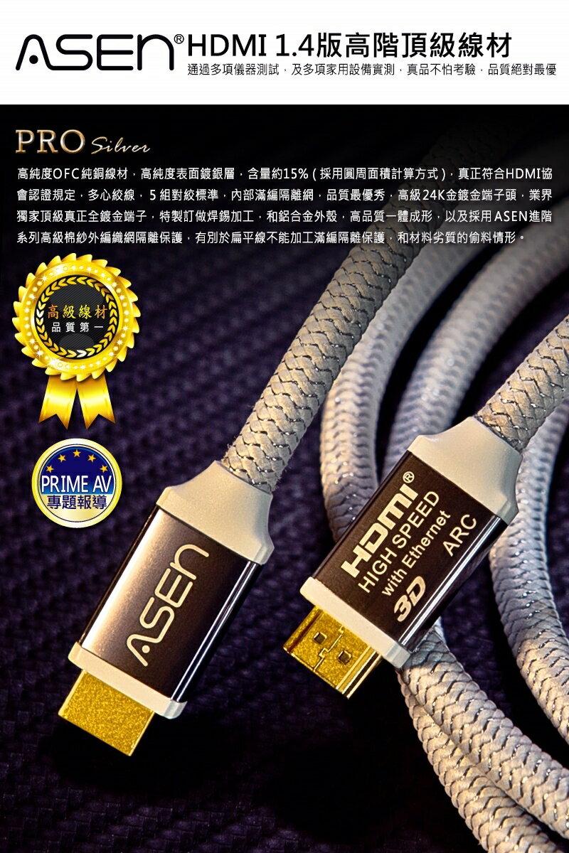 ☆宏華資訊廣場☆ ASEN HDMI 1.4版 (支援2.0、4Kx2K 60Hz、3D) PRO-S 鍍銀線材 PS4 電競首選