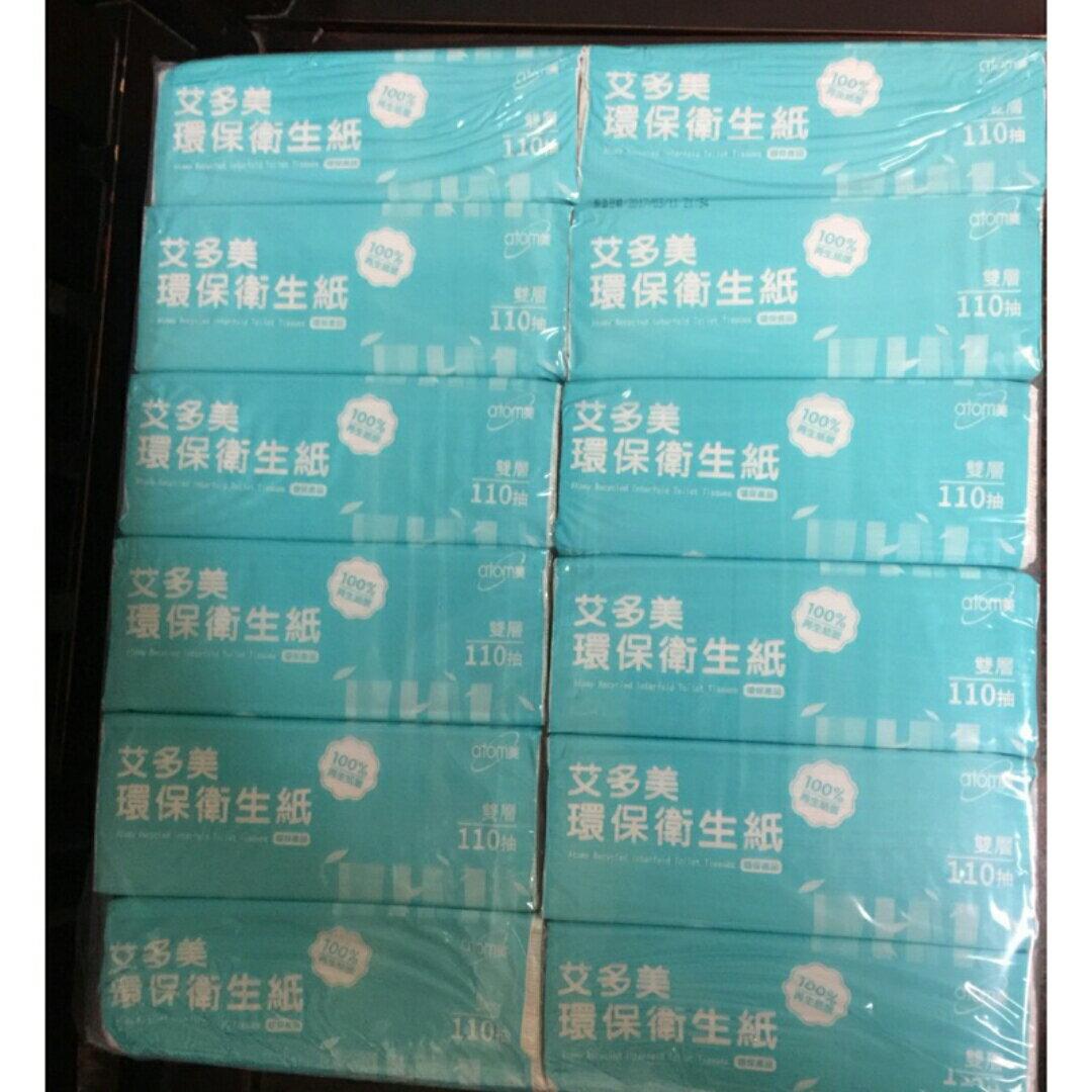 艾多美環保衛生紙一箱72包 (110抽*24包*3串)春風 得意 五月花 蒲公英 舒潔 衛生紙