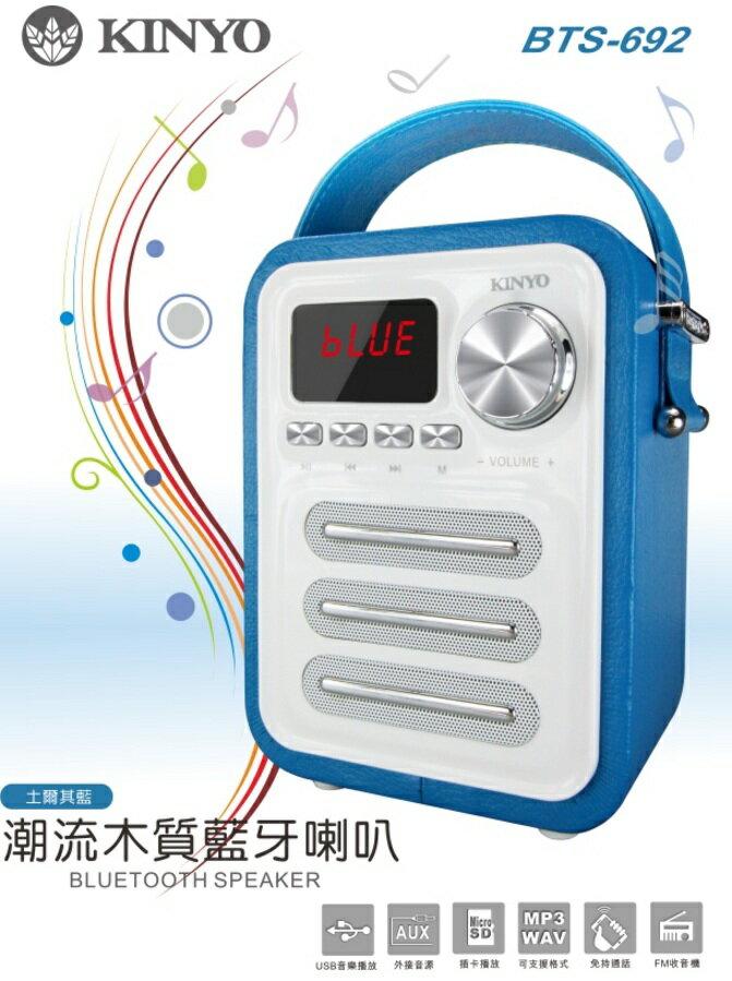 ❤含發票❤團購價❤【KINYO-潮流木質藍牙喇叭】❤音響/喇叭/電腦/手機/筆電/音樂/USB/藍牙/接聽方便❤