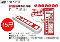 【尋寶趣】15尺(4.5M) iPlus+保護傘3孔6座1開關 15A 六座單切 防雷擊 過載自動斷電 PU-3161H