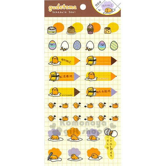 〔小禮堂〕蛋黃哥 標記貼紙《棕.食物.多動作.彩蛋.手帳本專用》