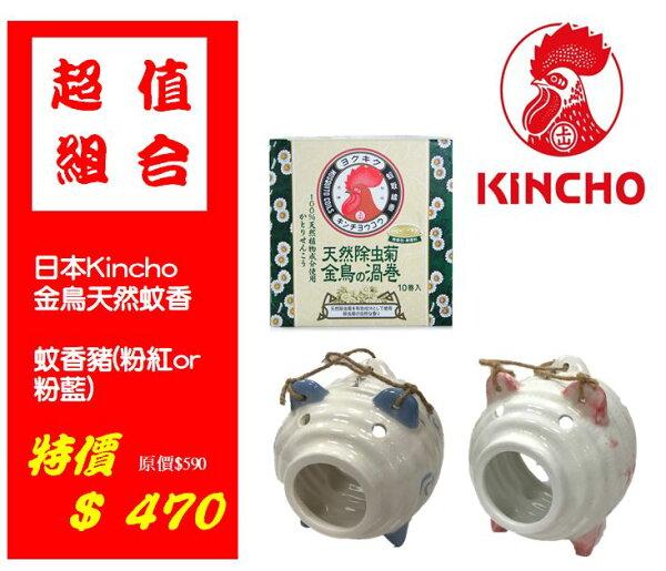 日本金鳥防蚊蚊香除蟲Kincho渦卷-天然除蟲菊蚊香+蚊香豬