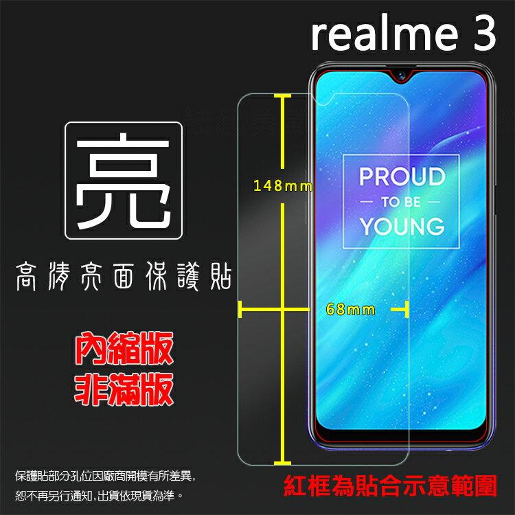 霧面螢幕保護貼 Realme realme 3 RMX1821 保護貼 軟性 霧貼 霧面貼 磨砂 防指紋 保護膜 手機膜