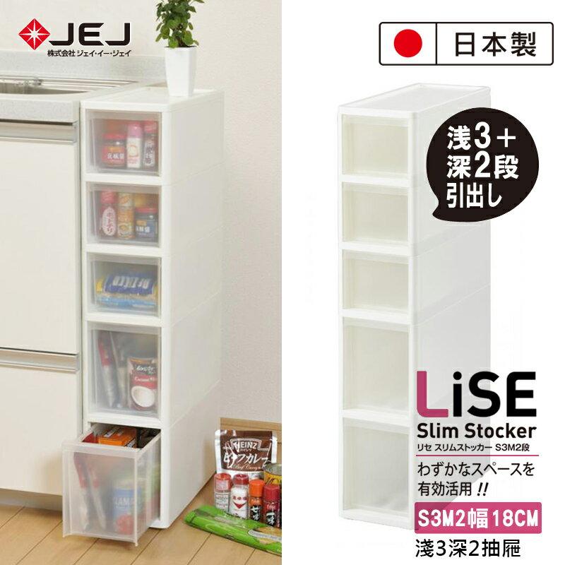日本JEJ SLIM系列 小物收納 抽屜 隙縫櫃 S3M2 小3層中2層