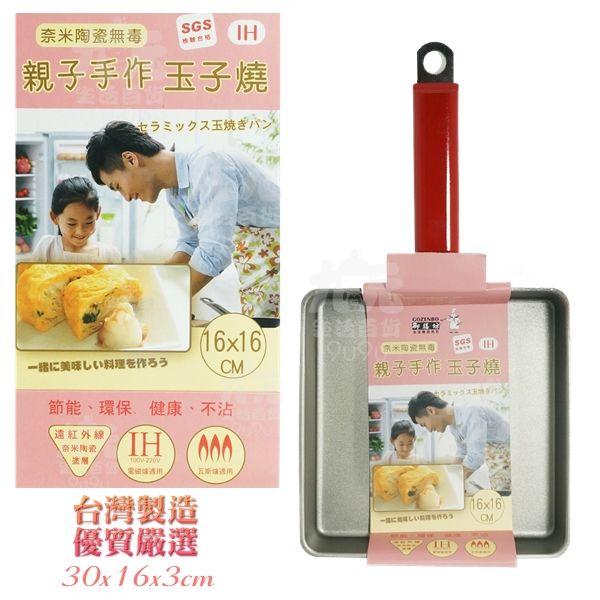 【九元生活百貨】親子手作 玉子燒煎鍋 煎蛋鍋 奈米陶瓷鍋 不沾鍋