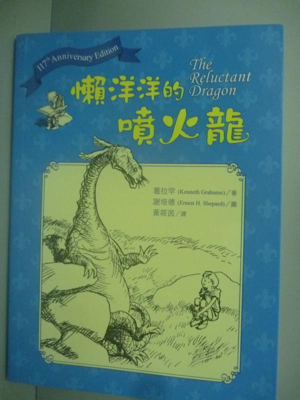 【書寶二手書T1/兒童文學_WGQ】懶洋洋的噴火龍_葛拉罕