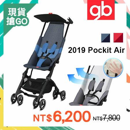 ✿蟲寶寶✿【GB Pockit 】現貨!口袋推車 / 口袋車 2019 GB Pockit AIR