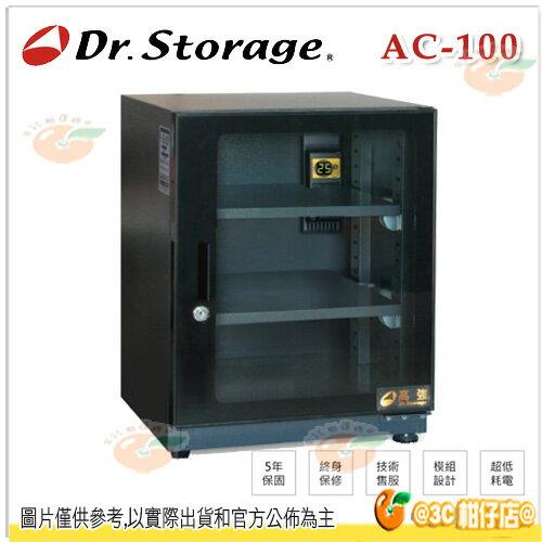免運 高強 Dr.Storage AC-100 超省電數位電子防潮箱 66公升 公司貨 AC100 66L 恆濕機種 四段控濕 - 限時優惠好康折扣