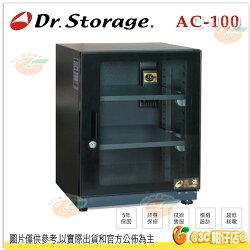 免運 高強 Dr.Storage AC-100 超省電數位電子防潮箱 66公升 公司貨 AC100 66L 恆濕機種 四段控濕