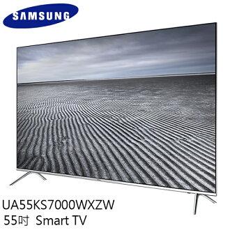 贈 免費基本安裝 ★ 55吋電視 ★ SAMSUNG 三星 UA55KS7000WXZW 公司貨 免運 0利率